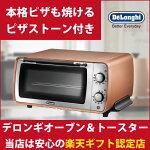 【デロンギオーブントースターDeLonghiパン焼きピザグリル】【送料無料】【ギフト包装無料】オーブンの本格機能とトースターの手軽さを兼ね備えたオーブン&トースターデロンギディスティンタコレクションEOI406J-CP