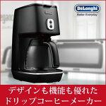 デロンギコーヒーメーカーディスティンタコレクションICMI011J-BKドリップコーヒーメーカー