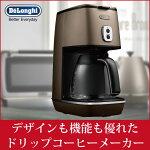 デロンギコーヒーメーカーディスティンタコレクションICMI011J-BKドリップコーヒーメーカーフューチャーブロンズ