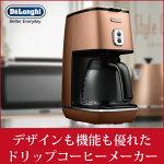 デロンギコーヒーメーカーディスティンタコレクションICMI011J-BKドリップコーヒーメーカースタイルコッパー