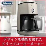 デロンギコーヒーメーカーディスティンタコレクションICMI011J-wドリップコーヒーメーカーホワイト