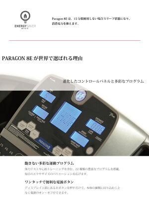 ルームランナー電動ランニングマシンジョンソンパラゴン8E正規品トレッドミルParagon8E静音ランニングマシーン電動ルームランナーイグニオアルインコユーザーも注目!