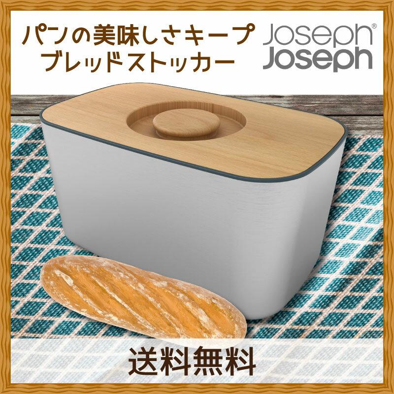ブレッドケース ジョセフジョセフ ステンレスデザインでキッチンをスタイリッシュに! Joseph Joseph 「ブレッドビン100」【ギフト包装無料】【楽ギフ_包装】【楽ギフ_のし宛書】 【楽ギフ_メッセ入力】