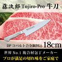 包丁 牛刀 藤次郎 Tojiro-Pro 刃渡り18cm 日本製 ナイフ プロ用 業務用の切れ味 包丁 藤次郎 Made in Japan