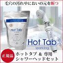 【炭酸泉 HotTab 入浴剤】Hot Tab 肌をすべすべに保ちたい方、身体の芯から温めて疲れを取りたい方、頭皮の汚れを取りたい方や頭皮や体臭など気にされる方に大人気。重炭酸泉のスパークリングホット