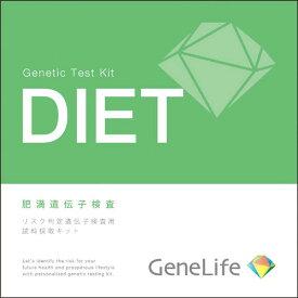 [メタボ 肥満 検査] ジェネシスヘルスケア ジーンライフ 肥満遺伝子検査キット 1セット