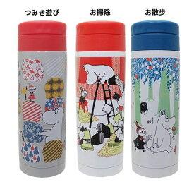 ムーミン ステンレスボトル ムーミン ステンレスボトル【お掃除 】