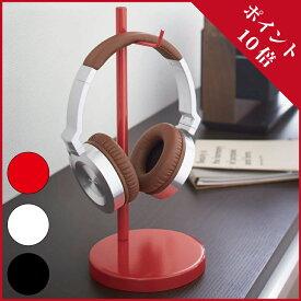【ポイント10倍】シンプルでスタイリッシュなデザインのヘッドホンスタンド。 高級ヘッドフォンの美しいデザインは置使わない時にはインテリアになります。 高級ヘッドホンを美しく魅せる為のスタンド