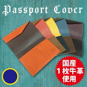 送料無料 パスポートカバー ネイビー / イエロー パスポートケース 日本製 1枚革 Made In Japan