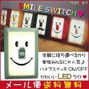 【3個までメール便送料無料】スマイルスイッチ Smile Switch ミント(グリーン) 取付かんたん!スイッチ型の電池式LEDライト♪