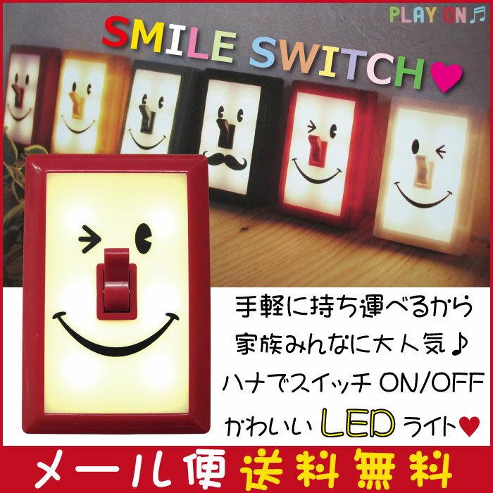 【3個までメール便送料無料】LEDライト スマイルスイッチ Smile Switch ハイビスカス (レッド)