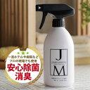 [送料込] JAMES MARTIN ジェームズマーティン フレッシュサニタイザー トリガースプレーボトル 500ml 1点 除菌 消臭 アルコール インフ…