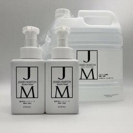 JAMES MARTIN ジェームズマーティン フレッシュサニタイザー 詰替え用ボトル 4000ml 1本+薬用ハンドソープ400ml 2本のセット 除菌 消臭 アルコール インフルエンザ ノロウイルス 消毒