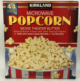 送料無料 KIRKLAND カークランド マイクロウェイブ ポップコーン Microwave Popcorn 4.1kg(93.5g×44袋) コストコ(キャンセル、代引、同梱不可)