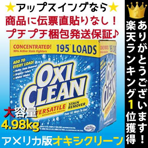 【送料無料】 オキシクリーン OXICLEAN マルチパーパスクリーナ ー 洗濯用洗剤 STAINREMOVER 4.98kg シミ取り 漂白剤 11LB(4.98kg)【代引不可】【キャンセル不可】