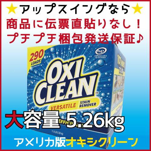 オキシクリーン OXICLEAN マルチパーパスクリーナ ー STAINREMOVER 4.98kg シミ取り 漂白剤 11LB(4.98kg)【代引不可】【キャンセル不可】コストコ