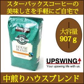 【送料無料】スターバックス STARBUCKS コーヒー豆 ハウスブレンド ミディアムロースト 緑 カークランド コストコ 1130g [代引・キャンセル不可]