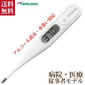 【メール便送料無料】体温計 テルモ 電子体温計 ET-P265WT 医療従事者モデル