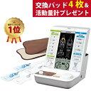 【6,900円相当ギフト付】オムロン 低周波治療器 電気治療器 HV-F9520 (替えパッド4枚と24時間活動量計付) 温熱治療器 …