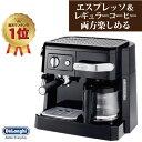 【デロンギ コーヒーメーカー エスプレッソマシン DeLonghi 】お店の同じような美味しいコーヒーをご自宅で毎日楽しめる。エスプレッソ…