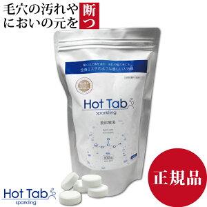 【炭酸泉 ホットタブ HotTab タブレット 入浴剤】 Hot Tab 肌をすべすべに保ちたい方,身体の芯から温めて疲れを取りたい方,頭皮の汚れを取りたい方や頭皮や体臭など気にされる方に 重炭酸泉
