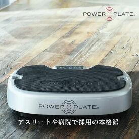 パーソナル パワープレート 防振プレートやエクササイズマットも付属 POWER PLATE トレーニングマシン フィットネスマシン プロティアジャパン正規品