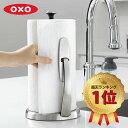 OXO オクソー ステンレス製 ペーパータオルホルダー キッチンペーパーホルダー コストコ