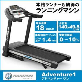 トレッドミル Adventure1 ジョンソンヘルステックジャパン ホライゾン 電動ウォーカー ランニングマシン ルームランナー 健康器具 ダイエット器具