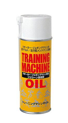 シリコンスプレー/OIL-750(ロングノズル付)電動ウォーカー・ルームランナー専用【中旺ヘルス】