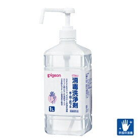 消毒液 消毒洗浄剤 1L ポンプ付 12074 ピジョン 手指消毒 スプレー 手指消毒剤(医薬部外品) 風邪予防 風邪対策 予防 消毒液 日本製