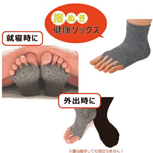 指ぬき健康ソックス【ユニロック】【送料無料】就寝用 靴下 指なしソックス 足首 温め 足首ウォーマー 水虫 靴下