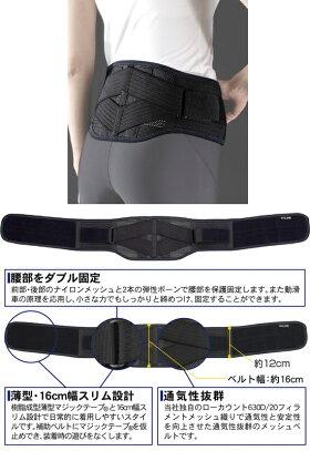 腰痛ベルト/ヘルニア/コルセット