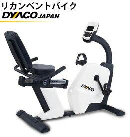 リカンベントバイク SR145S-40 エアロバイク【ダイヤコジャパン】【エアロバイク】