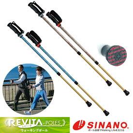 健康器具 もっと安心2本杖(2本1組)【シナノ】【送料無料】ウォーキングポール ポールウォーキング ステッキ 杖 ウォーキング グッズ