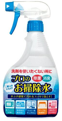 プロのお掃除水 /500mL AD500-01【送料無料】【プライス】【除菌】【消臭】【スプレー】【年末大掃除】【掃除グッズ】