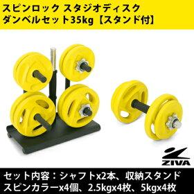 ダンベル/セット/フィットネス/エクササイズ/ダンベル30kg