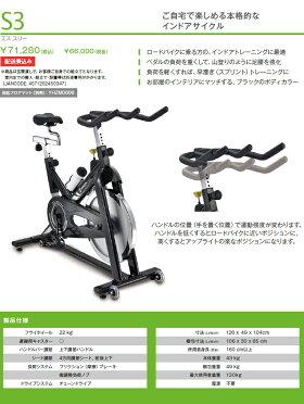 スピンバイク/S3【エアロバイク】