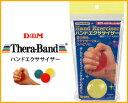 ハンドエクササイザー DA-001・DA-002・DA-003【D&M】握力 トレーニング ボール