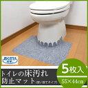 トイレマット 床汚れ防止マット(5枚組)KH-16【送料無料】【サンコー】トイレマット 使い捨て 男子 便器 小便器 トイ…