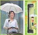 傘スタンド CL-65 サンコー 送料無料 (ベビーカー 日よけ 日傘 手押し車 老人 梅雨対策 雨の日 対策 傘ホルダー)RCP