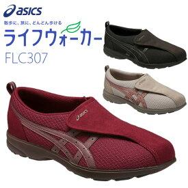 アシックス ライフウォーカー 女性用 FLC307 送料無料 レディース スニーカー ウォーキングシューズ 母の日 ギフト シニア 女性 靴 歩きやすい