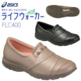 アシックス ライフウォーカー FLC400 送料無料 外反母趾 靴 おしゃれ シューズ レディース シニア