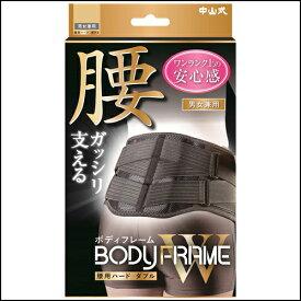 中山式 ボディフレーム 腰用ハード ダブル(W) 腰痛ベルト コルセット 腰痛 ヘルニア