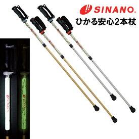 ひかる安心2本杖(2本1組)【シナノ】【ウォーキングポール】【smtb-u】