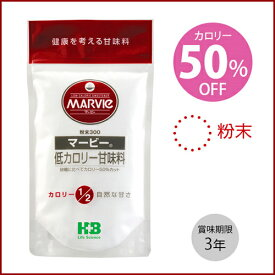 マービー 粉末 甘味料(300g) × 2個セット 送料無料 糖尿病 食品