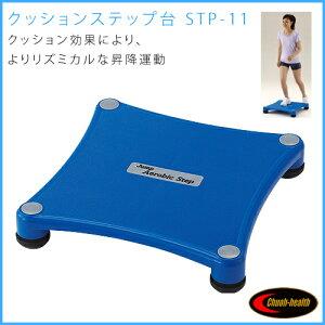 踏み台昇降 クッションステップ台 /STP-11【送料無料】昇降台 健康器具 リハビリ 器具【smtb-u】