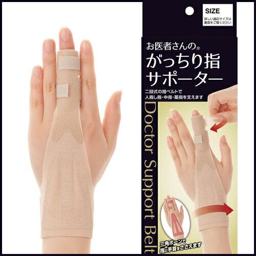 腱鞘炎 サポーター 指 お医者さんのがっちり指サポーター 左右兼用 指用 指 人差し指 中指 薬指 バネ指 手 手首 指関節