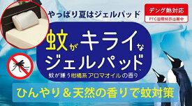 枕カバー 冷感 蚊がキライなジェルパッド エバークール【ひんやり 枕 蚊 対策】