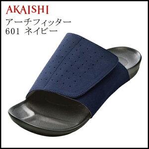 健康サンダル メンズ アーチフィッター 601 室内履き(AKAISHI)送料無料 健康サンダル 足ツボ 足つぼ スリッパ スリッパ 室内履き オフィス サンダル メンズ レディース 父の日 ギフト
