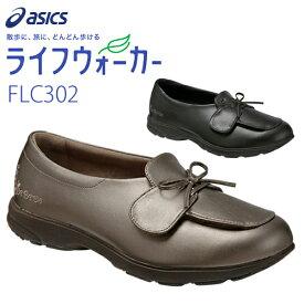 ウォーキングシューズ アシックス ライフウォーカー 女性用 FLC302 送料無料 レディース スニーカー 母の日 ギフト シニア 女性 靴 歩きやすい